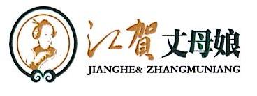 苏州江贺丈母娘餐饮有限公司 最新采购和商业信息
