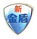 金昌新金盾汽车销售服务有限公司 最新采购和商业信息