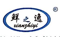 仙游县鲜之逸食品有限公司