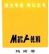 深圳市玛珂菲服装有限公司 最新采购和商业信息