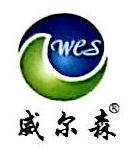 辽宁威尔森水处理设备有限公司 最新采购和商业信息