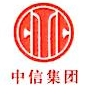 中信国际商贸有限公司 最新采购和商业信息