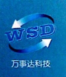 沈阳万事达科技有限公司 最新采购和商业信息