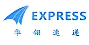 深圳市华翎货运代理有限公司 最新采购和商业信息