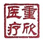 上海重欣医疗影像设备有限公司 最新采购和商业信息