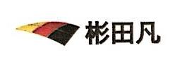 广州彬田凡日用品有限公司 最新采购和商业信息