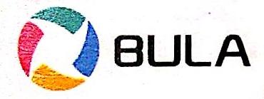 青岛布乐服饰有限责任公司 最新采购和商业信息