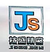 东莞市技盛精密五金有限公司 最新采购和商业信息