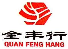 北京全丰行商贸有限公司