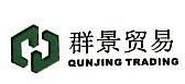上海群景贸易有限公司 最新采购和商业信息