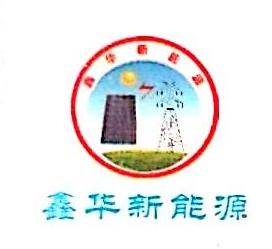 焦作市鑫华新能源开发有限公司 最新采购和商业信息