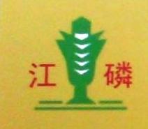 江西江磷磷肥有限责任公司 最新采购和商业信息