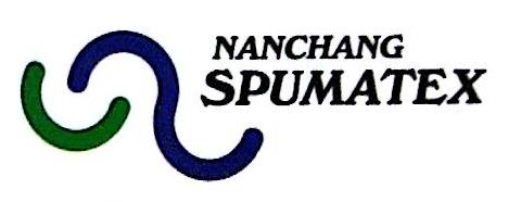 南昌斯普玛鞋类材料有限公司 最新采购和商业信息