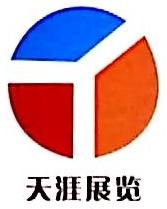 东莞市天涯展览有限公司 最新采购和商业信息