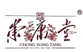 海宁市崇庸堂餐饮有限公司 最新采购和商业信息