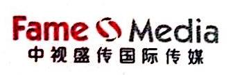 北京中视盛传国际传媒广告有限公司 最新采购和商业信息