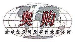 奥高(上海)贸易有限公司 最新采购和商业信息