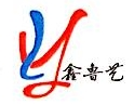 厦门鑫鲁艺装饰设计有限公司 最新采购和商业信息