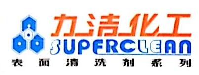 深圳市力洁化工科技有限公司 最新采购和商业信息