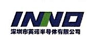 深圳市英诺半导体有限公司 最新采购和商业信息