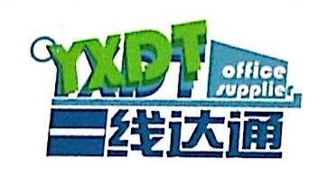 北京一线达通科技发展有限公司 最新采购和商业信息
