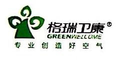 梅州市佳裕环保科技有限公司 最新采购和商业信息