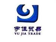 临沂宇佳贸易有限公司 最新采购和商业信息