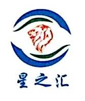 深圳市星之汇投资有限公司 最新采购和商业信息