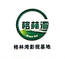 郑州格林湾商贸有限公司