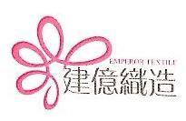 惠州建亿织造有限公司 最新采购和商业信息
