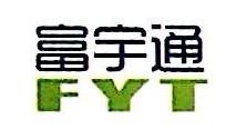 沈阳富宇通科技有限公司 最新采购和商业信息
