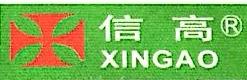 天津市信高设备制造实业有限公司 最新采购和商业信息