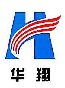 苏州华翔箱包制造有限公司