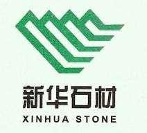 蒙阴新华石材有限公司 最新采购和商业信息