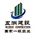 福建省五洲建设集团有限公司