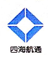 河北四海航通安全技术工程有限公司 最新采购和商业信息