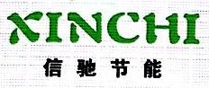 太原信驰节能技术咨询有限公司 最新采购和商业信息