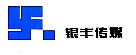 湖南银丰传媒广告有限责任公司