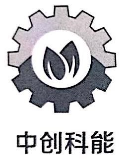 广州中创科能节能科技有限公司 最新采购和商业信息