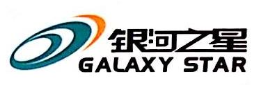 云南银河之星金融服务有限公司