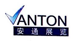 上海安通展览展示服务有限公司 最新采购和商业信息