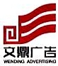 广州文鼎广告有限公司 最新采购和商业信息