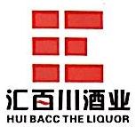 南宁市汇百川酒业有限公司
