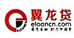 浙江翼龙贷资产管理有限公司 最新采购和商业信息