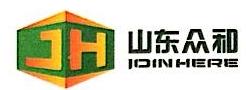 山东众和植保机械股份有限公司 最新采购和商业信息