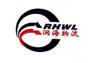 陕西润海物流有限公司 最新采购和商业信息