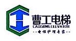 东莞曹工电梯有限公司 最新采购和商业信息