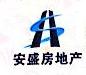 湘西自治州安盛房地产开发有限责任公司 最新采购和商业信息