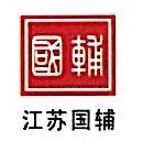 江苏国辅工程设计有限公司 最新采购和商业信息