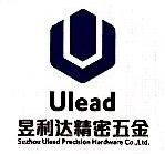苏州市昱利达精密五金有限公司 最新采购和商业信息
